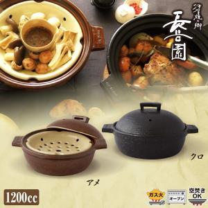 土鍋 おしゃれ 日本製 伊賀焼 長谷園 ビストロ蒸し鍋 (小) CK-24 CK-25 (2から3人用)|sun-wa