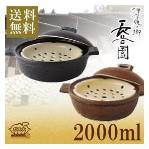 土鍋 おしゃれ  8号 伊賀焼 長谷園 ビストロ蒸し鍋 (大) CK-31 CK-32 (2から4人用)|sun-wa