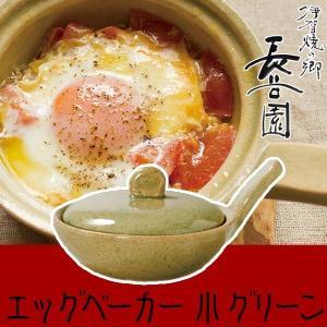 目玉焼き用土鍋 長谷園 伊賀焼 エッグベーカー グリーン 小 CK-60 sun-wa