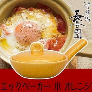 長谷園 伊賀焼 エッグベーカー小 オレンジ CK-64...