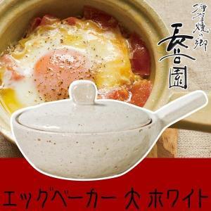 目玉焼き用土鍋 長谷園 伊賀焼 エッグベーカー ホワイト 大 CK-65|sun-wa