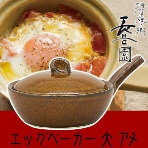 目玉焼き用土鍋 長谷園 伊賀焼 エッグベーカー大 アメ CK-69 キッチン|sun-wa