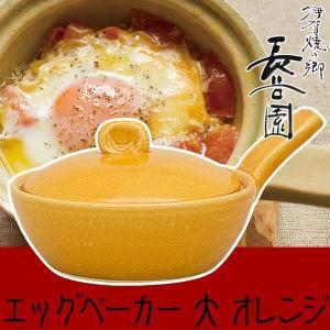 目玉焼き用土鍋 長谷園 伊賀焼 エッグベーカー大 オレンジ CK-70|sun-wa