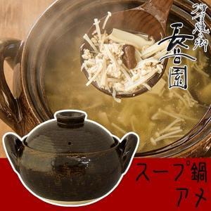 長谷園 伊賀焼 スープ土鍋 アメ NCK-82 直火専用 (鍋、グリル) 土鍋 ご飯 5合 炊飯 お...