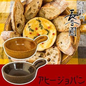 長谷園 伊賀焼 アヒージョパン 直火可 オーブン可 グラタン皿 陶器 片手鍋 CK-85|sun-wa