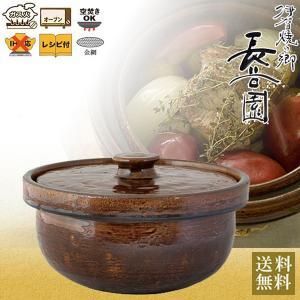 土鍋 おしゃれ 伊賀焼 長谷園 伊賀焼 ロースト土鍋 CK-87|sun-wa