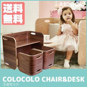 HOPPL(ホップル) COLOCOLO CHAIR&DESK コロコロ チェア&デスク 3点セット CL-3set-BWL|sun-wa