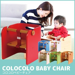 HOPPL(ホップル) COLOCOLO BABY CHAIR コロコロ ベビーチェア CL-BABY|sun-wa