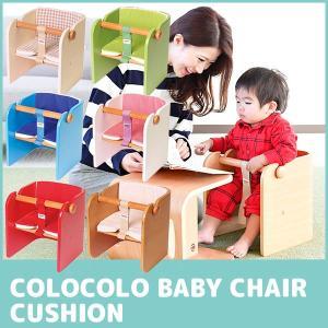 HOPPL(ホップル) COLOCOLO BABY CHAIR コロコロ ベビーチェア 専用クッション CL-BABYC|sun-wa