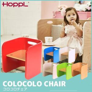 HOPPL(ホップル) COLOCOLO CHAIR コロコロ チェア CL-CHAIR|sun-wa