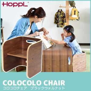 HOPPL(ホップル) COLOCOLO CHAIR コロコロ チェア ブラックウォールナット CL-CHAIR-BW|sun-wa