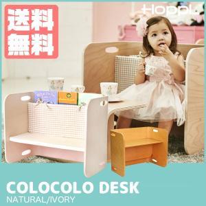 HOPPL(ホップル) COLOCOLO DESK コロコロ デスク単品 CL-DESK|sun-wa