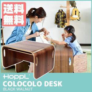 HOPPL(ホップル) COLOCOLO DESK コロコロ デスク単品 ブラックウォールナット CL-DESK-BWL|sun-wa