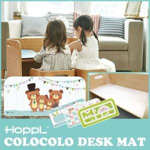 HOPPL(ホップル) COLOCOLO DESK コロコロデスク 専用デスクマット mat CL-DESK-MAT|sun-wa