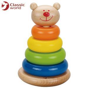 CLASSIC WORLD クラシック スタッキングベアー CL3520 知育玩具|sun-wa