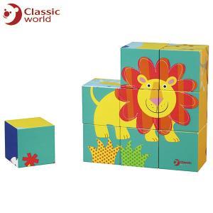 CLASSIC WORLD クラシック ワイルドアニマル ブロックパズル CL3545 知育玩具|sun-wa