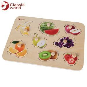 CLASSIC WORLD クラシック フルーツペグパズル CL3743 知育玩具|sun-wa