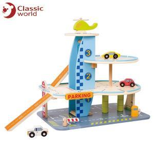 CLASSIC WORLD クラシック パーキング ガレージ CL4170 知育玩具|sun-wa