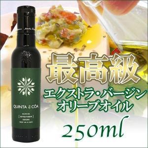 最高級オリーブオイル/キンタ・ド・コア/250ml|sun-wa
