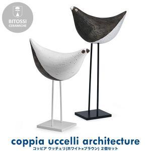 BITOSSI(ビトッシ) コッピア ウッチェリ(ホワイト×ブラウン) coppia uccelli architecture 2個セット|sun-wa