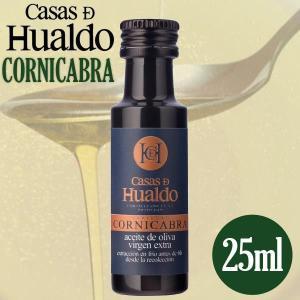 最高級オリーブオイル カサス・デ・ウアルド コルニカブラ 25ml|sun-wa