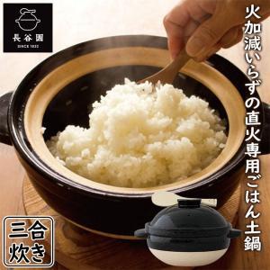 ご飯鍋 長谷園 伊賀焼 かまどさん 三合炊き 直火専用 CT-01  炊飯 土鍋 ごはん|sun-wa