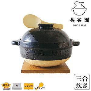 長谷園 伊賀焼 かまどさん 三合炊き 直火専用 CT-01(鍋、グリル)|sun-wa|02