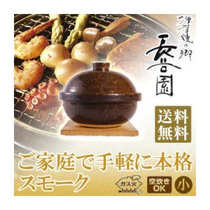 長谷園 伊賀焼 卓上燻製器 いぶしぎん 小 CT-43(調理器具)  燻製器 家庭用 小型|sun-wa