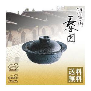 長谷園 伊賀焼 土鍋 IH対応型 鉢鍋 黒釉 CT-44|sun-wa