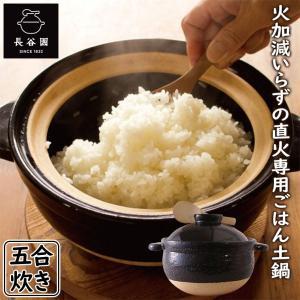 ご飯鍋 炊飯 土鍋  長谷園 伊賀焼 かまどさん 五合炊き 直火専用 CT-50|sun-wa