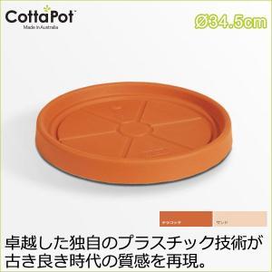 Cottapot コタポット ソーサー 8004 CT-8004|sun-wa