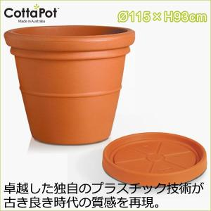 Cottapot Traditional コタポット プランター トラディショナル 8090 CT-8090|sun-wa