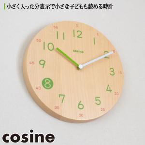 コサイン 掛け時計 子ども時計 メープル CW-14CM|sun-wa