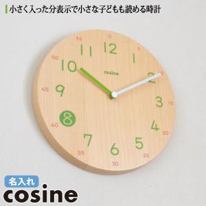 コサイン 子ども時計 名入れ(モノグラム)オーダー メープル CW-14CM-MG|sun-wa
