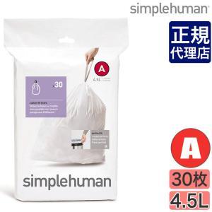 シンプルヒューマン パーフェクトフィットゴミ袋[A] 4.5L 30枚 simplehuman CW0160 00167 ゴミ箱|sun-wa