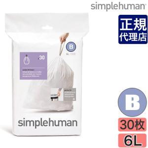 simplehuman シンプルヒューマン パーフェクトフィットゴミ袋[B] 6L 30枚 CW0161 00168|sun-wa