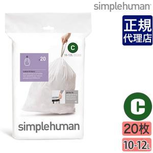 simplehuman シンプルヒューマン パーフェクトフィットゴミ袋[C] 10-12L 20枚 CW0162 00169|sun-wa