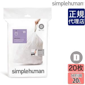 simplehuman シンプルヒューマン パーフェクトフィットゴミ袋[D] 20L 20枚 CW0163 00170|sun-wa