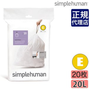 simplehuman シンプルヒューマン パーフェクトフィットゴミ袋[E] 20L 20枚 CW0164 00171|sun-wa