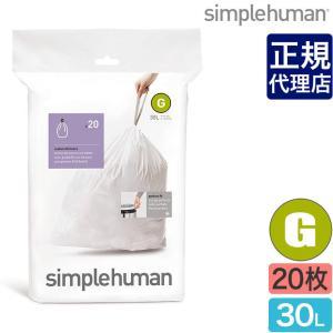 simplehuman シンプルヒューマン パーフェクトフィットゴミ袋[G] 30L 20枚 CW0166 00172|sun-wa