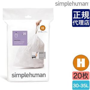 simplehuman シンプルヒューマン パーフェクトフィットゴミ袋[H] 30-35L 20枚 CW0168 00160|sun-wa