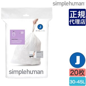 simplehuman シンプルヒューマン パーフェクトフィットゴミ袋[J] 30-45L 20枚 CW0169 00159|sun-wa