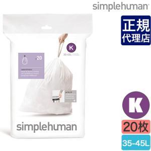 simplehuman シンプルヒューマン パーフェクトフィットゴミ袋[K] 35-45L 20枚 CW0171 00163|sun-wa