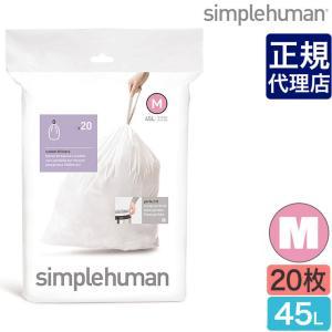 simplehuman シンプルヒューマン パーフェクトフィットゴミ袋[M] 45L 20枚 CW0173 00161|sun-wa