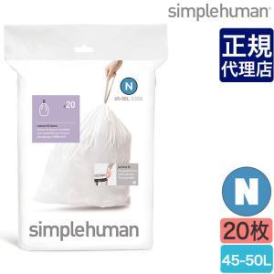 simplehuman シンプルヒューマン パーフェクトフィットゴミ袋[N] 45-50L 20枚 CW0174 00173|sun-wa