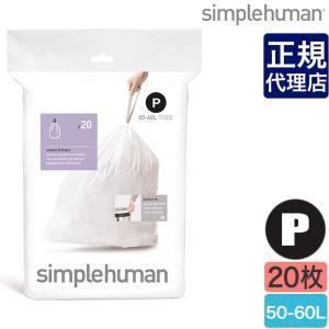 シンプルヒューマン パーフェクトフィットゴミ袋[P] 50-60L 20枚 simplehuman CW0175 00174 ゴミ箱|sun-wa