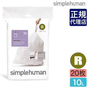 simplehuman シンプルヒューマン パーフェクトフィットゴミ袋[R] 10L 20枚 CW0201 00175|sun-wa