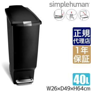 シンプルヒューマン スリム プラスチック ステップカン 40L ブラック simplehuman CW1361 00126 ゴミ箱|sun-wa