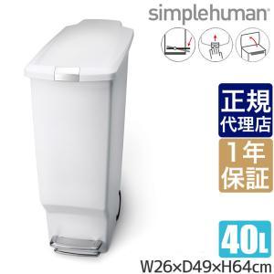 シンプルヒューマン スリム プラスチック ステップカン 40L ホワイト simplehuman CW1362 00127 ゴミ箱|sun-wa
