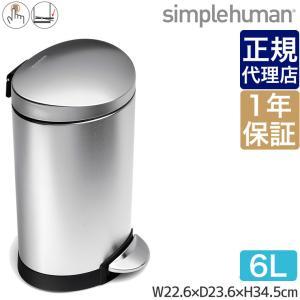 simplehuman シンプルヒューマン セミラウンドカン 6L ステンレス FPP CW1834 00134|sun-wa